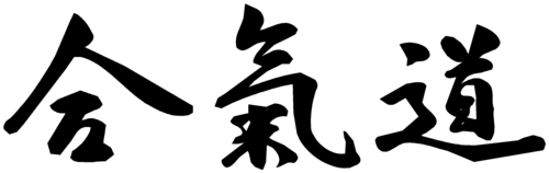 aikido-kanji-horizontal